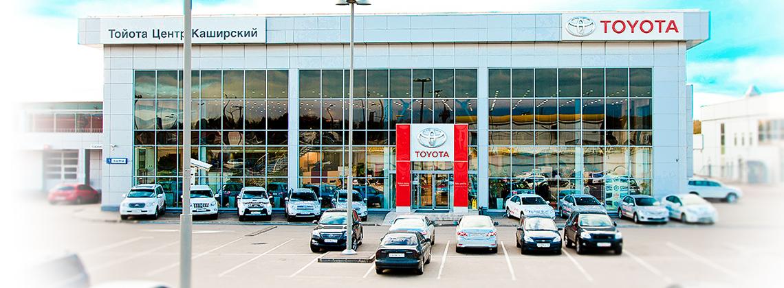 Тойота официальный дилер в москве каширский